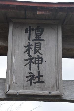 20181012惶根神社04