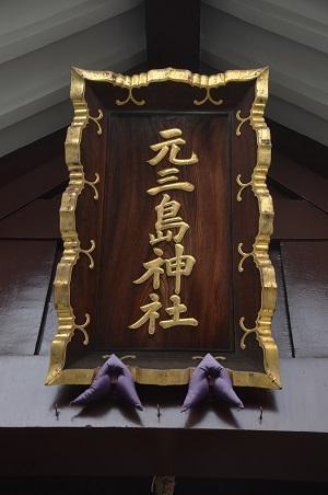 20181018元三島神社11