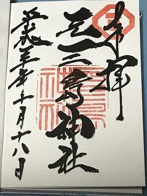 20181018元三島神社19