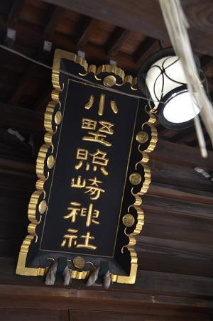 20181018小野照崎神社10