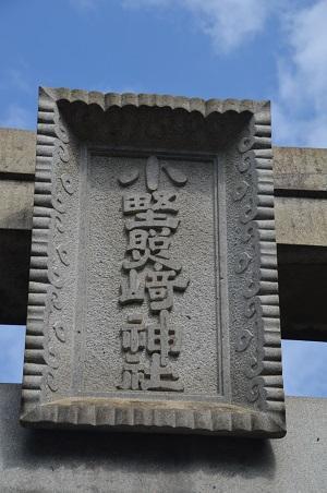 20181018小野照崎神社18