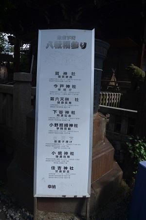 20181018小野照崎神社44