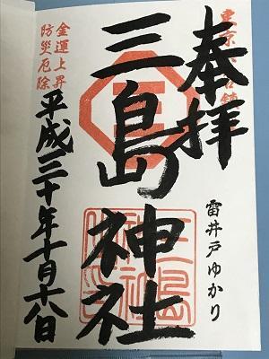 20181018三島神社23