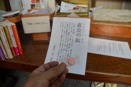20181018三島神社21