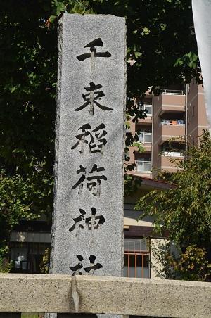 20181018千束稲荷神社02