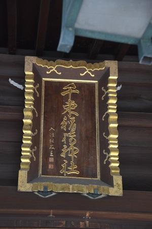 20181018千束稲荷神社13