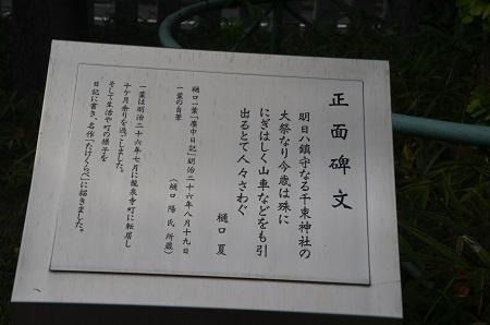 20181018千束稲荷神社22