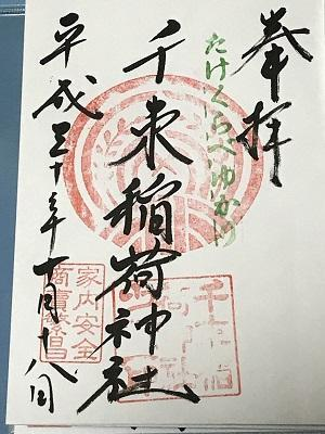 20181018千束稲荷神社26