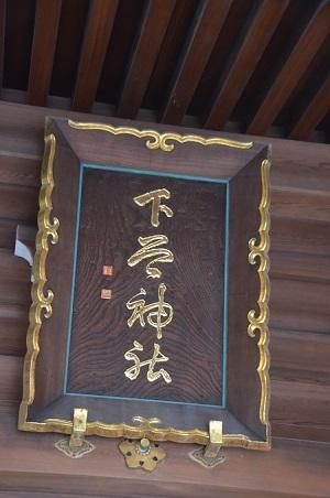 20181018下谷神社14