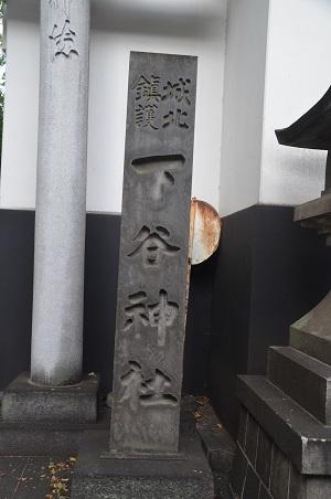 20181018下谷神社24