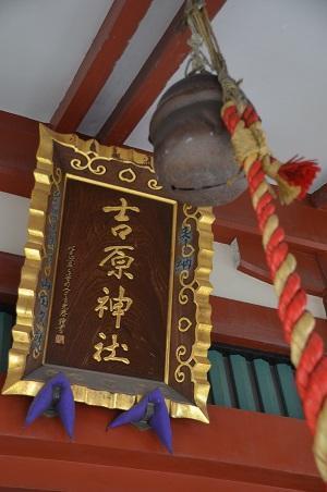 20181018吉原神社10