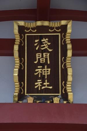 20181018浅間神社09
