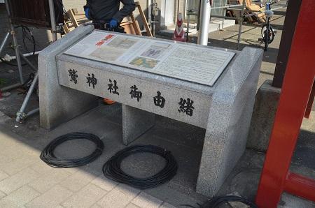 20181018鷲神社06