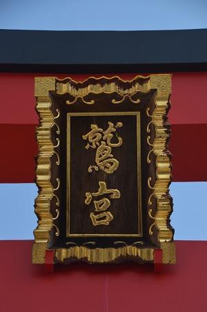 20181018鷲神社10