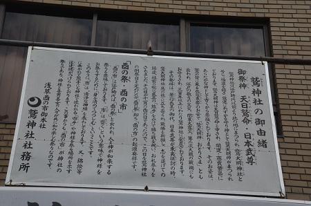 20181018鷲神社24