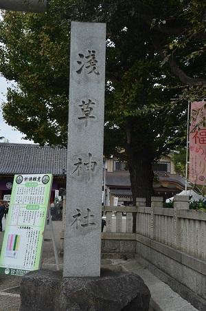 20181018浅草神社01