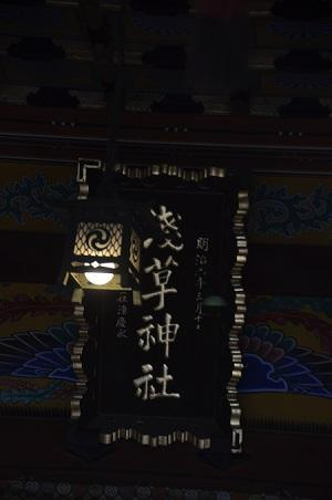 20181018浅草神社10