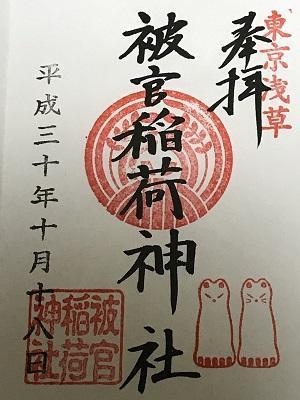 20181018浅草神社39