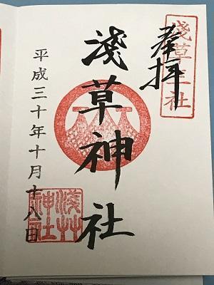 20181018浅草神社38