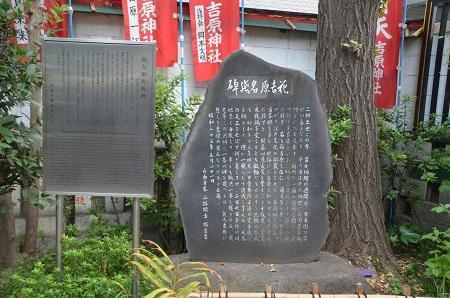 20181018浅草名所七福神 吉原弁財天01