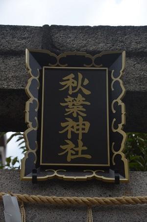 20181018秋葉神社02