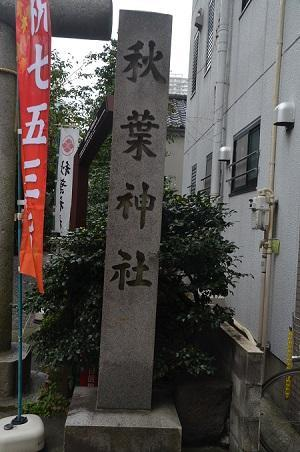 20181018秋葉神社14