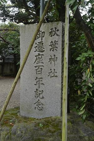 20181018秋葉神社22