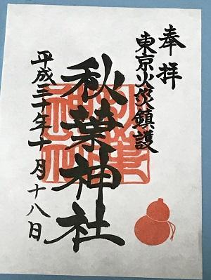 20181018秋葉神社20