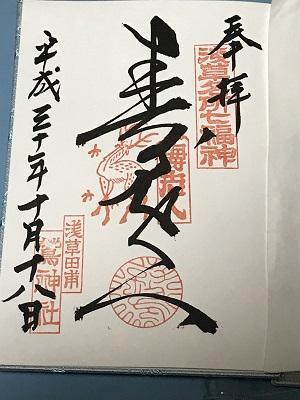 20181018浅草名所 鷲神社001