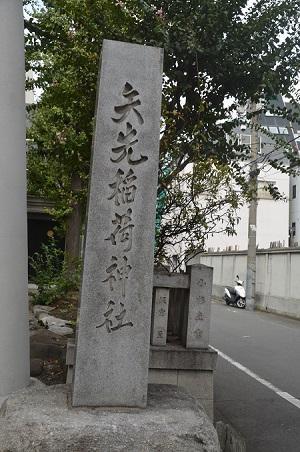 20181018矢崎稲荷神社01