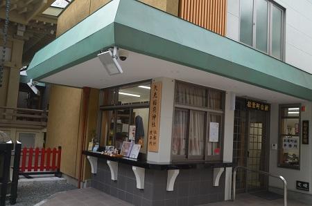 20181018矢崎稲荷神社27