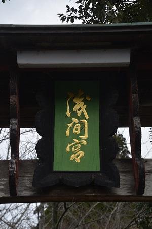 20181019浅間神社03