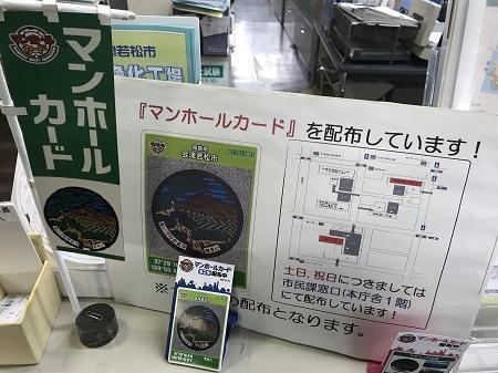 20181029マンホールカード会津若松03