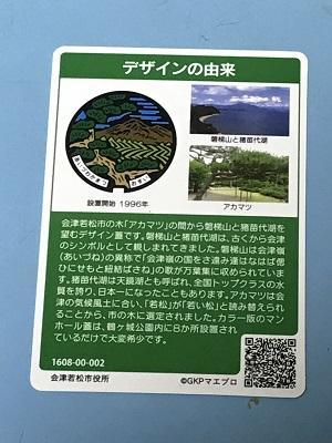 20181029マンホールカード会津若松12