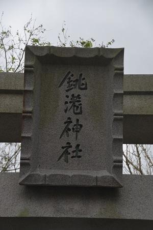 20181019銚港神社03