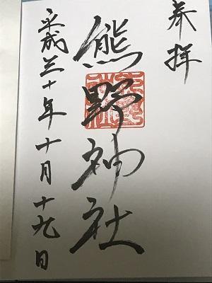 20181019熊野神社26