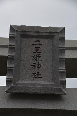 20181019二玉姫神社0102