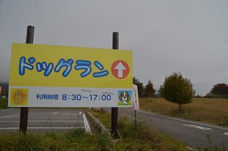 20181029道の駅ばんだい19