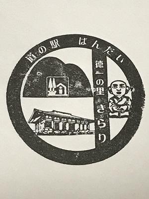 20181029道の駅ばんだい25