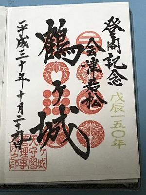 20181029鶴ヶ城30