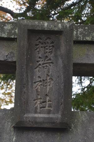 20181029鶴ヶ城稲荷神社05