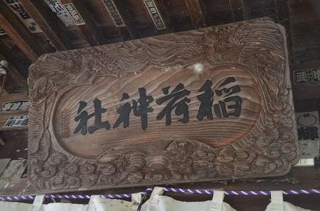 20181029鶴ヶ城稲荷神社11