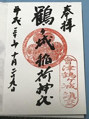 20181029鶴ヶ城稲荷神社25