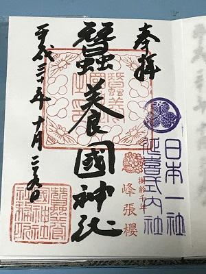 20181029蚕養国神社35