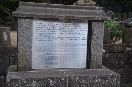 20181029宇賀神堂  飯盛山13