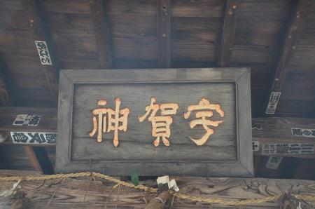 20181029宇賀神堂  飯盛山21
