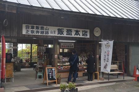 20181029宇賀神堂  飯盛山29