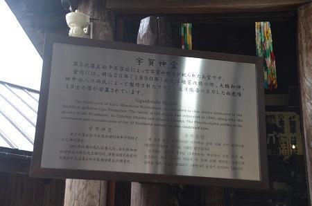20181029宇賀神堂  飯盛山26