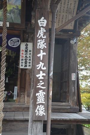 20181029宇賀神堂  飯盛山25