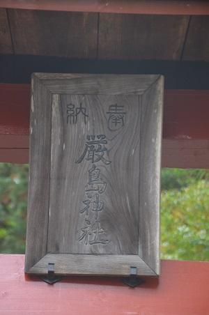 20181029宇賀神堂  飯盛山34